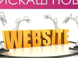 Направа на сайтове от Webselo и Онлайн Маркетинг