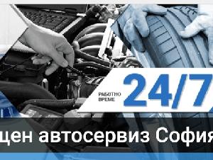 Сервиз Петков - денонощен автосервиз в София